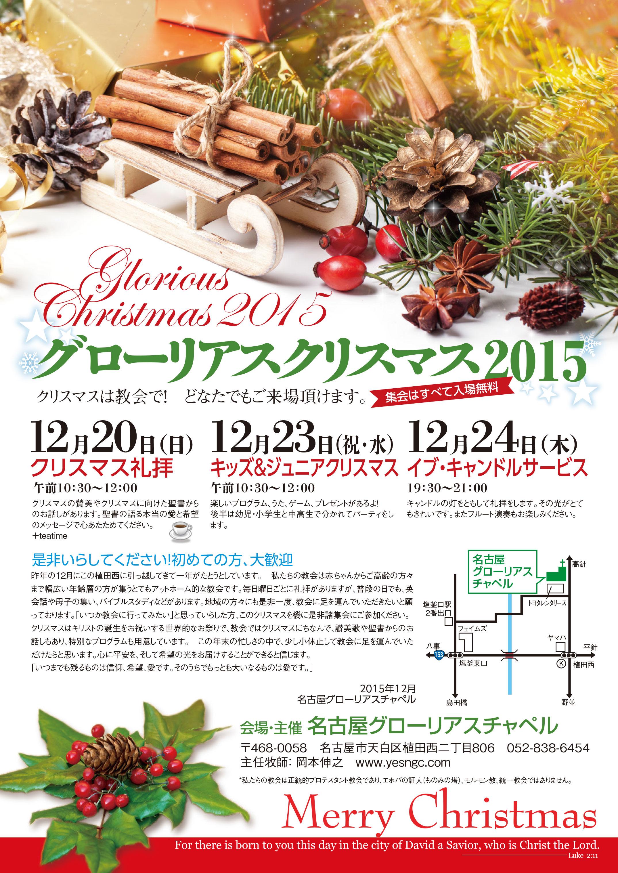 2015クリスマスチラシ